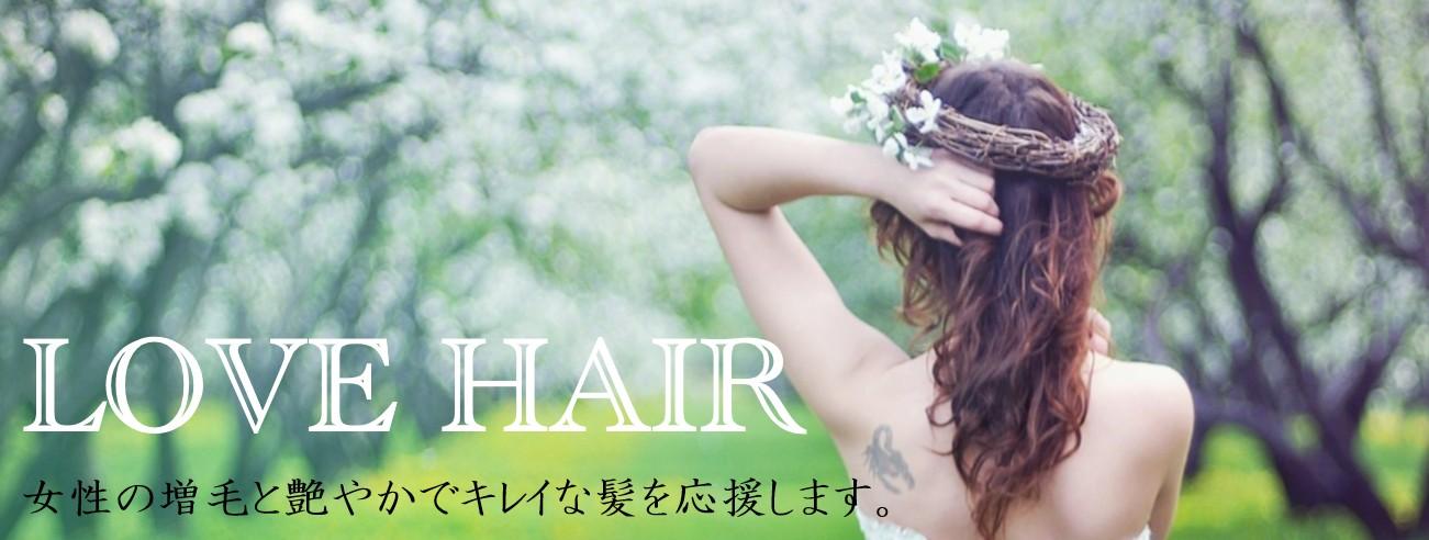 女性の増毛と艶やかできれいな髪への手順をご紹介します。