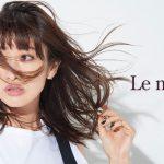 山田優モデルのLe ment「ルメント」の効果は嘘!?成分や50%OFF価格をチェック!