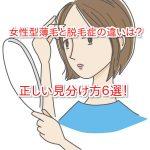 女性型薄毛と脱毛症(FAGA)では治療法が違う!若ハゲを改善する正しい見分け方6選!