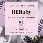 Hi!Baby(ハイベイビー)シャンプーを使った感想!口コミや成分解析の結果は?